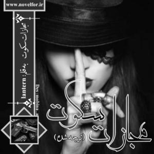 دانلود داستانکوتاه ترجمهشده مجازاتسکوت